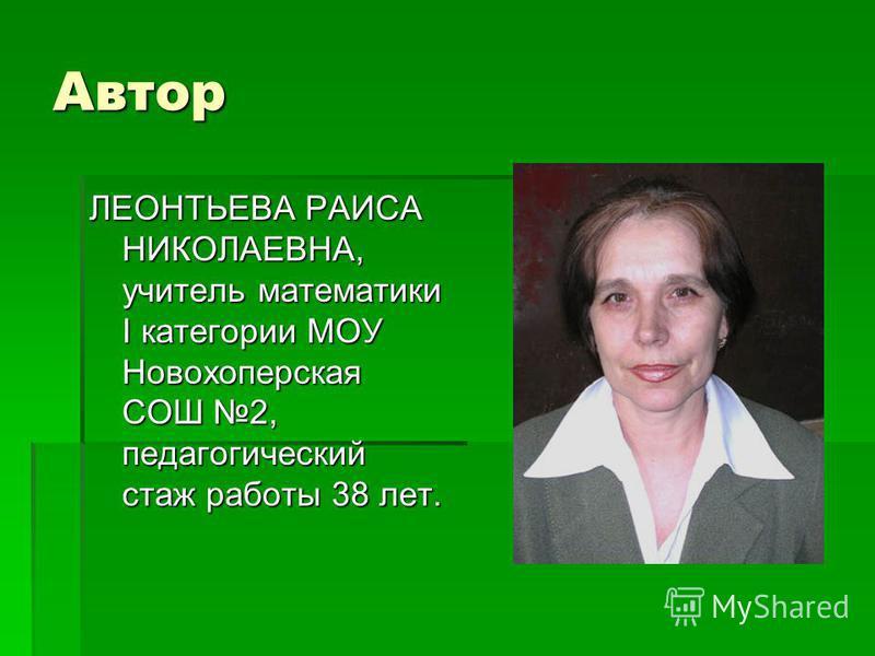Автор ЛЕОНТЬЕВА РАИСА НИКОЛАЕВНА, учитель математики I категории МОУ Новохоперская СОШ 2, педагогический стаж работы 38 лет.