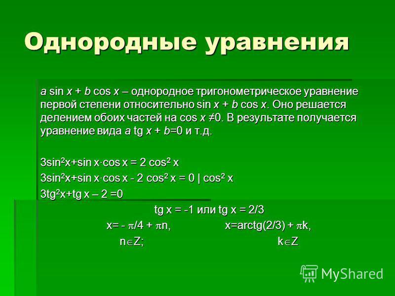 Однородные уравнения a sin x + b cos x – однородное тригонометрическое уравнение первой степени относительно sin x + b cos x. Оно решается делением обоих частей на cos x 0. В результате получается уравнение вида a tg x + b=0 и т.д. 3sin 2 x+sin x·cos