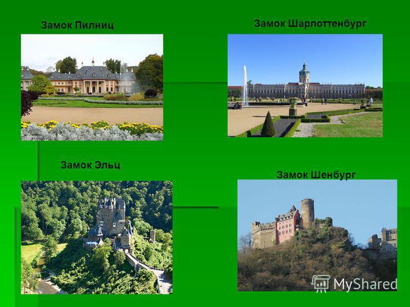 Замок Шенбург Замок Эльц Замок Пилниц Замок Шарлоттенбург