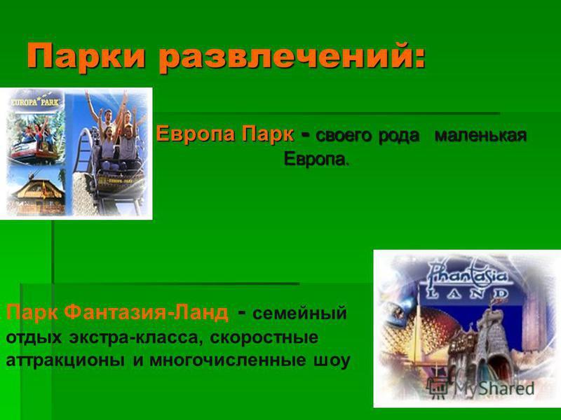 Парки развлечений: Европа Парк - своего рода маленькая Европа. Европа Парк - своего рода маленькая Европа. Парк Фантазия-Ланд - семейный отдых экстра-класса, скоростные аттракционы и многочисленные шоу