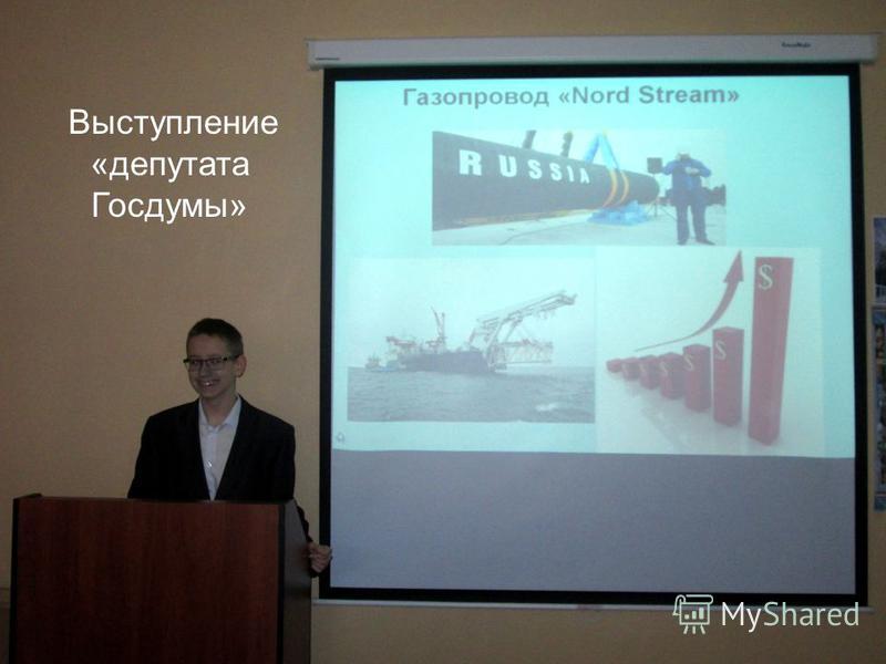 Выступление «депутата Госдумы»