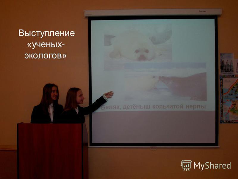 Выступление «ученых- экологов»