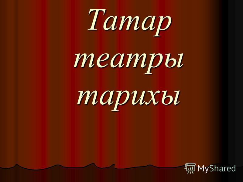 Татар театры тарихы