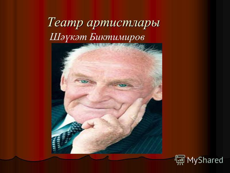 Театр артистлары Шәүкәт Биктимиров