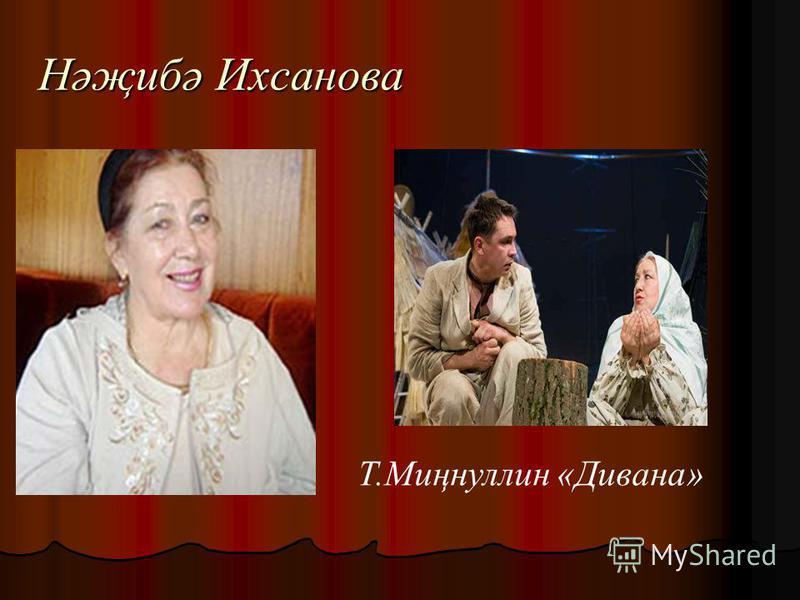 Нәҗибә Ихсанова Нәҗибә Ихсанова Т.Миңнуллин «Дивана»
