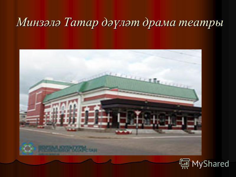 Минзәлә Татар дәүләт драма театры