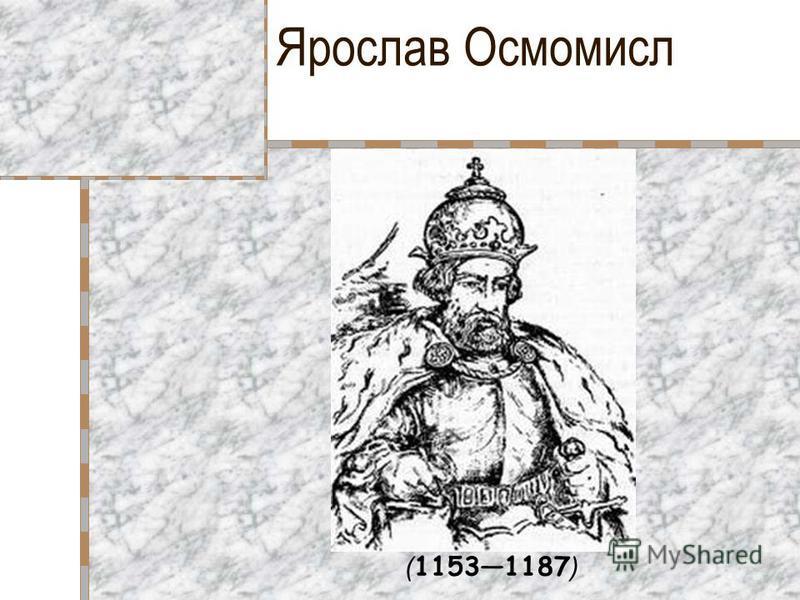 Ярослав Осмомисл (11531187)