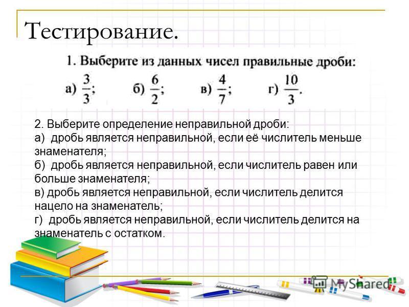 Актуализация знаний. Проверка домашнего задания. Представьте числа: в виде неправильных дробей. Представьте дроби: в виде смешанных чисел.