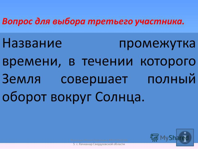 Ответ: 27 Власенко Юлия Сергеевна МОУ ООШ 5 г. Качканар Свердловской области