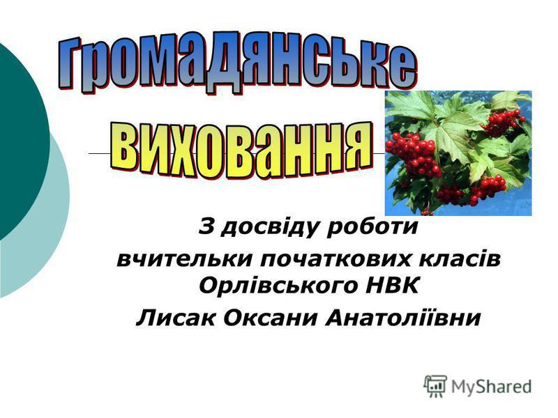 З досвіду роботи вчительки початкових класів Орлівського НВК Лисак Оксани Анатоліївни