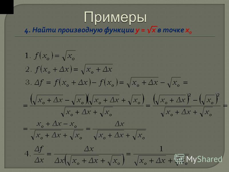 4. Найти производную функции y = x в точке х o