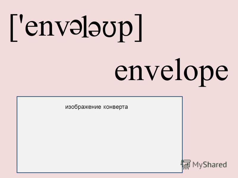 ['env e l e Ω p] envelope изображение конверта