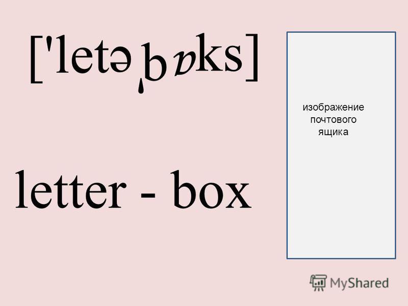 ['let e b ' a ks] letter - box изображение почтового ящика