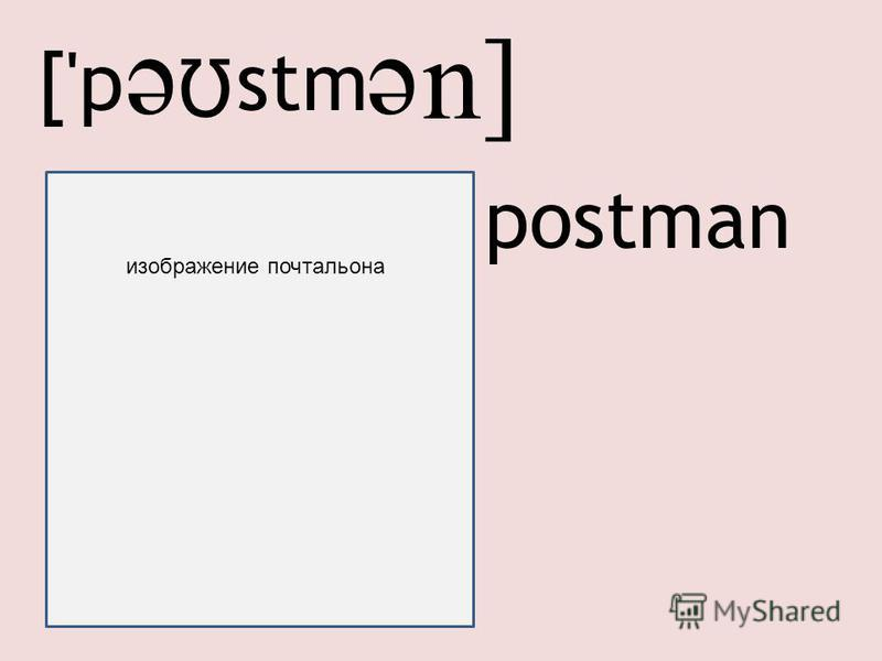 ['p ee Ω stm n] postman изображение почтальона