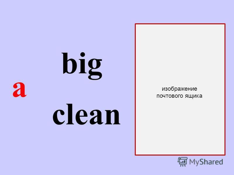 a big clean изображение почтового ящика