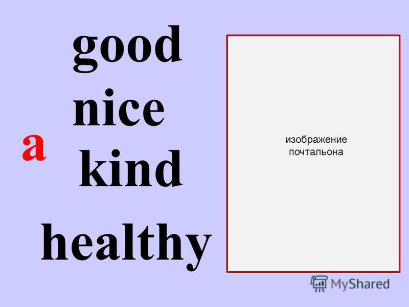 a good nice kind healthy изображение почтальона