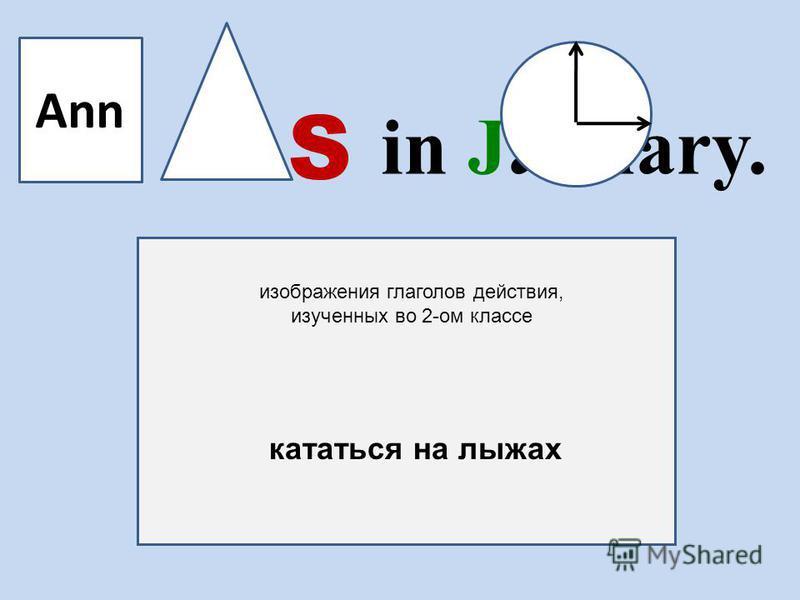 Ann S in January. изображения глаголов действия, изученных во 2-ом классе писать изображения глаголов действия, изученных во 2-ом классе кататься на велосипеде изображения глаголов действия, изученных во 2-ом классе играть в бейсбол изображения глаго