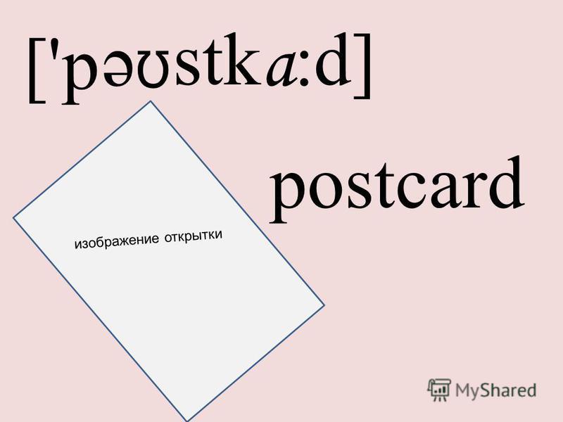 ['p e Ω stk a:a: d] postcard изображение открытки