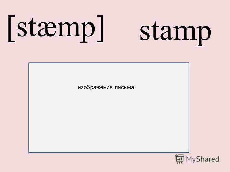 [stæmp] stamp изображение письма