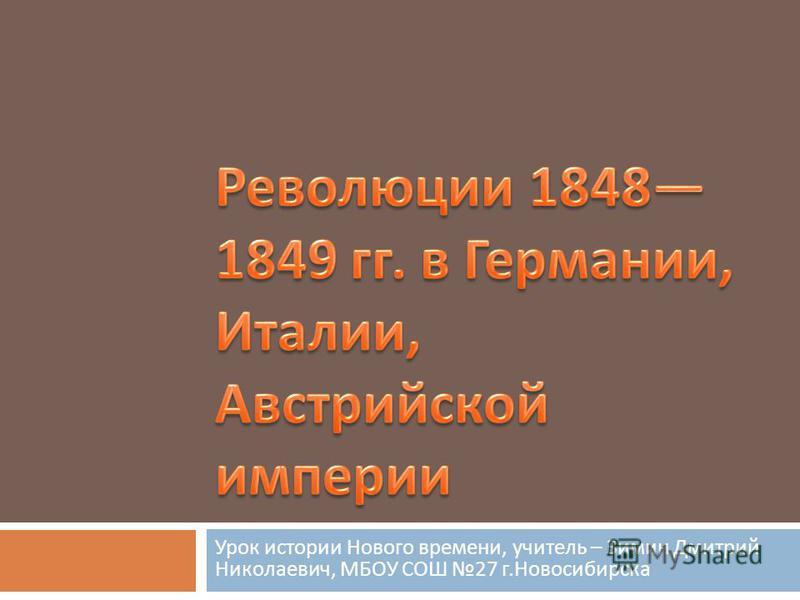 Урок истории Нового времени, учитель – Зимин Дмитрий Николаевич, МБОУ СОШ 27 г. Новосибирска