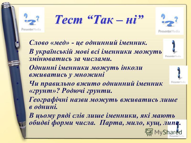 Тест Так – ні Слово «мед» - це однинний іменник. В українській мові всі іменники можуть змінюватись за числами. Однинні іменники можуть інколи вживатись у множині Чи правильно вжито однинний іменник «грунт»? Родючі грунти. Географічні назви можуть вж