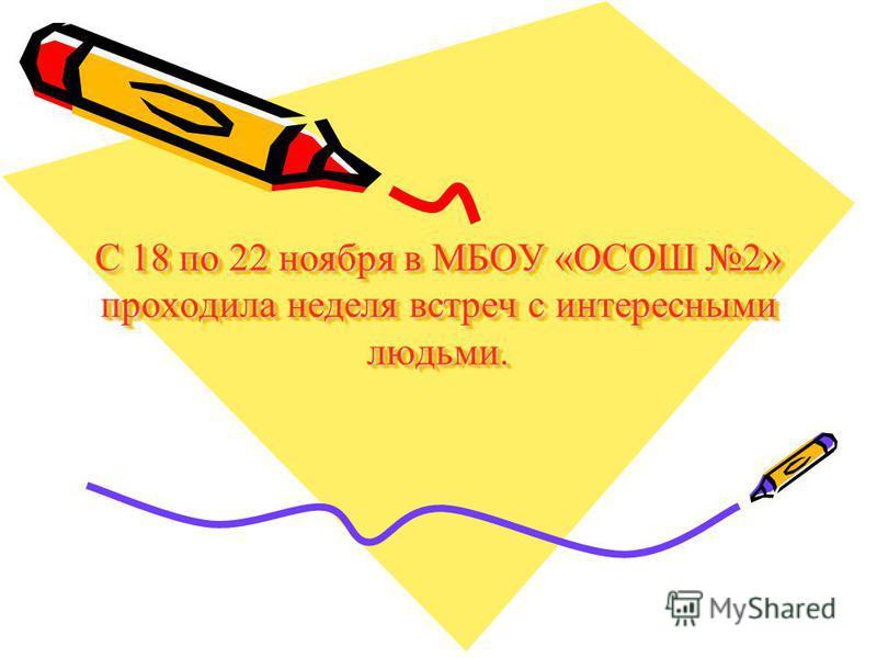 С 18 по 22 ноября в МБОУ «ОСОШ 2» проходила неделя встреч с интересными людьми.