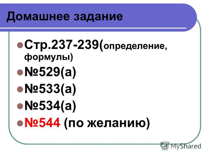Домашнее задание Стр.237-239( определение, формулы) 529(а) 533(а) 534(а) 544 (по желанию)
