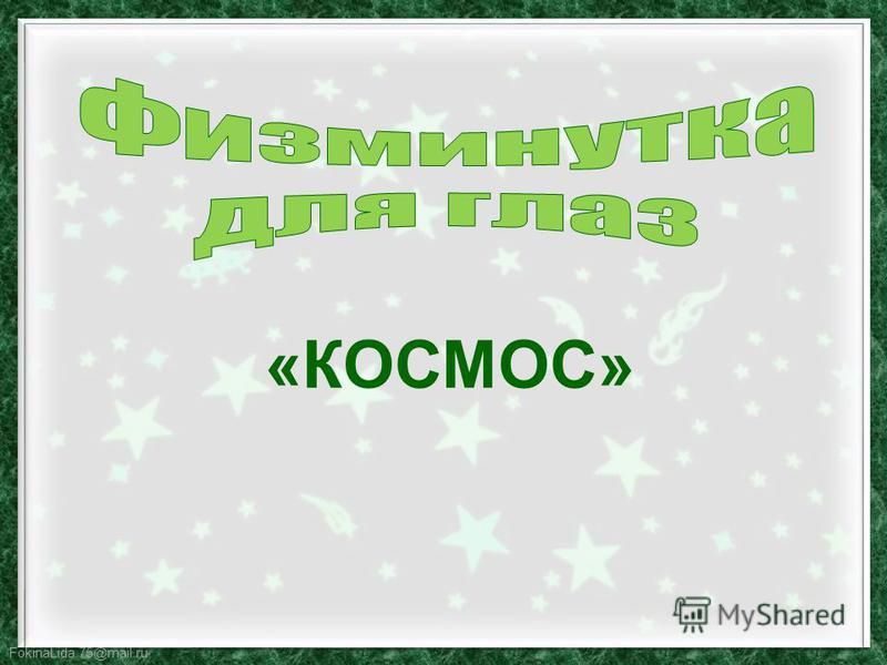FokinaLida.75@mail.ru «КОСМОС»