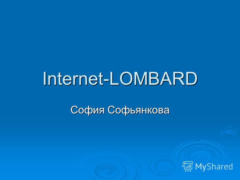 Internet-LOMBARD София Софьянкова