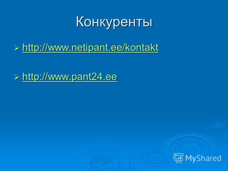 Конкуренты http://www.netipant.ee/kontakt http://www.netipant.ee/kontakt http://www.netipant.ee/kontakt http://www.pant24. ee http://www.pant24. ee http://www.pant24. ee http://www.pant24.ee