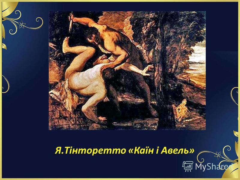 Я.Тінторетто «Каїн і Авель»