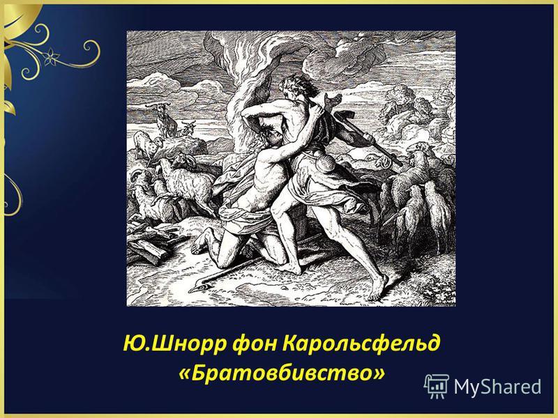 Ю.Шнорр фон Карольсфельд «Братовбивство»