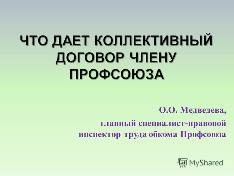 О. О. Медведева, главный специалист - правовой инспектор труда обкома Профсоюза