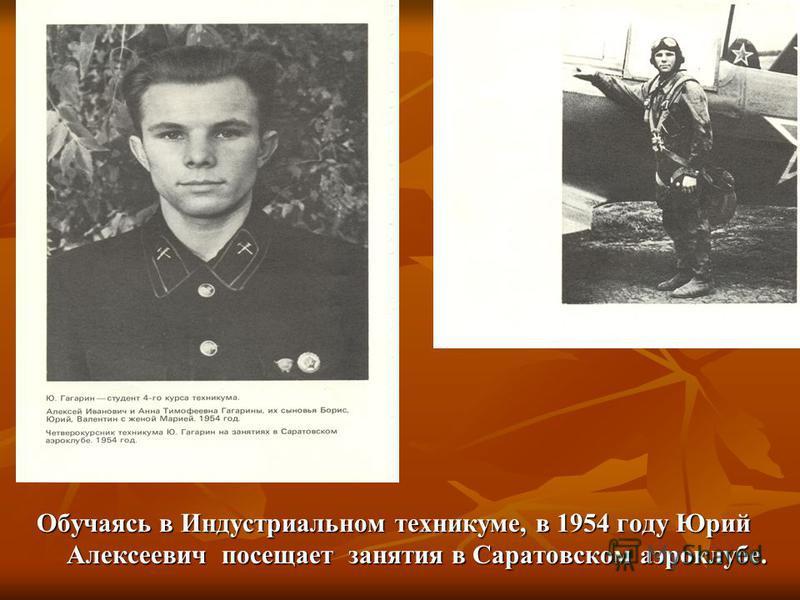 Обучаясь в Индустриальном техникуме, в 1954 году Юрий Алексеевич посещает занятия в Саратовском аэроклубе.