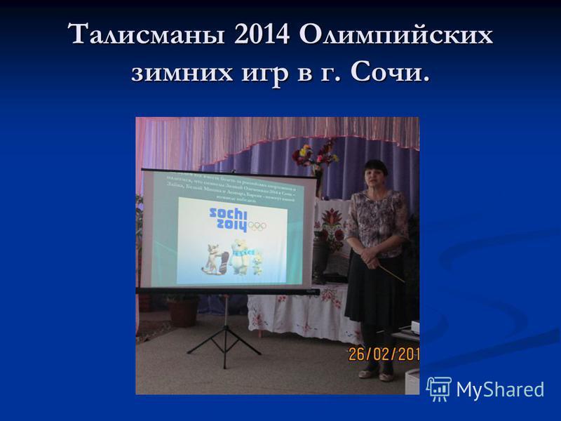 Талисманы 2014 Олимпийских зимних игр в г. Сочи.