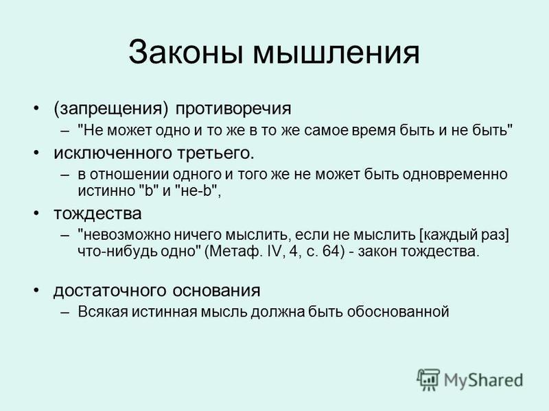 Законы мышления (запрещения) противоречия –