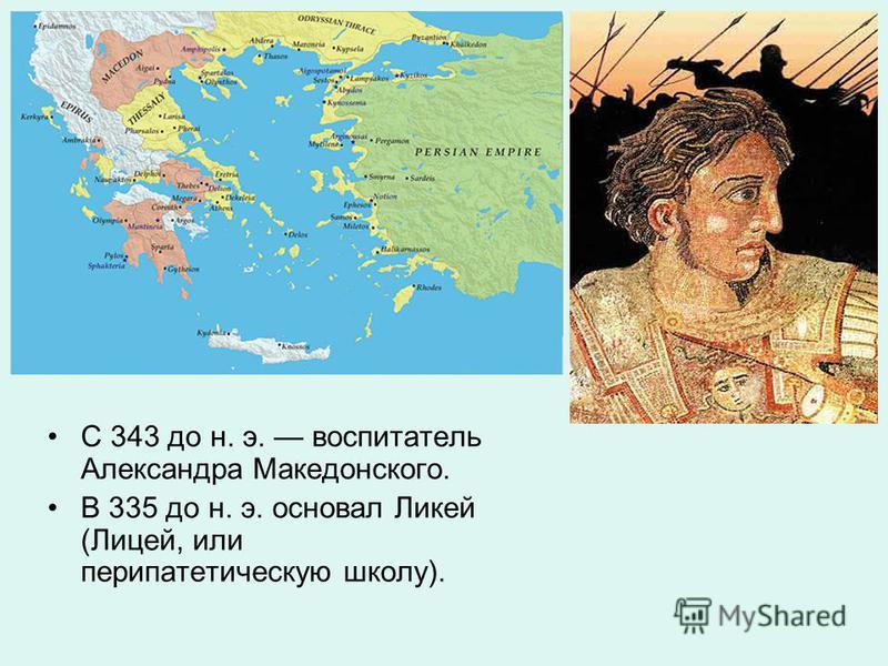 С 343 до н. э. воспитатель Александра Македонского. В 335 до н. э. основал Ликей (Лицей, или перипатетическую школу).