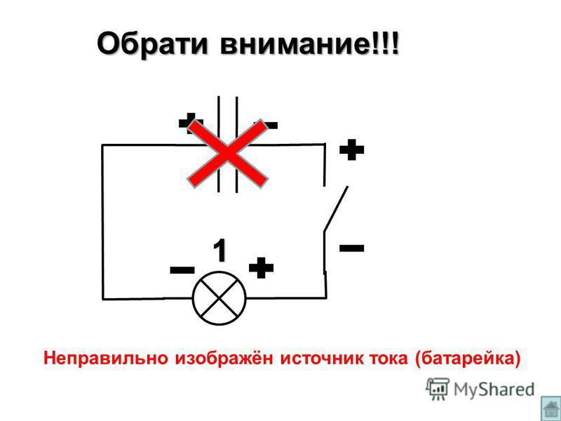 Обрати внимание!!! Неправильно изображён источник тока (батарейка)