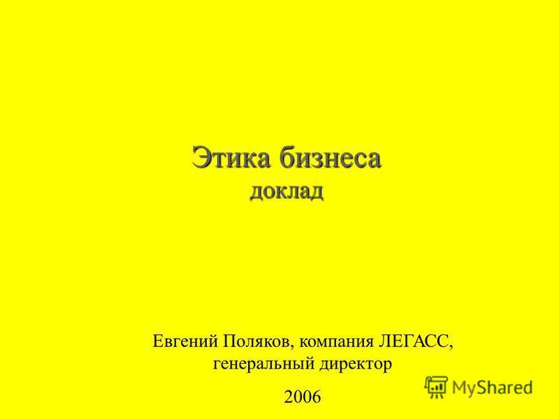 Этика бизнеса доклад Евгений Поляков, компания ЛЕГАСС, генеральный директор 2006
