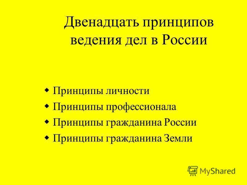 Двенадцать принципов ведения дел в России Принципы личности Принципы профессионала Принципы гражданина России Принципы гражданина Земли