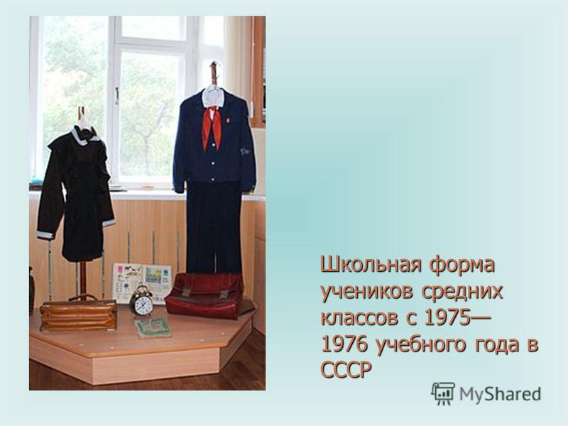 Школьная форма учеников средних классов с 1975 1976 учебного года в СССР