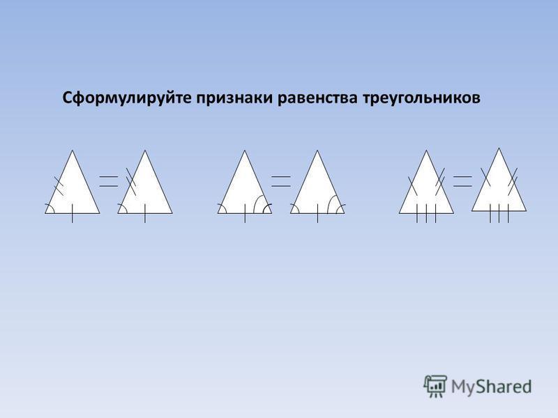Сформулируйте признаки равенства треугольников