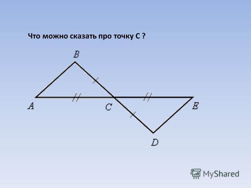 Что можно сказать про точку С ?