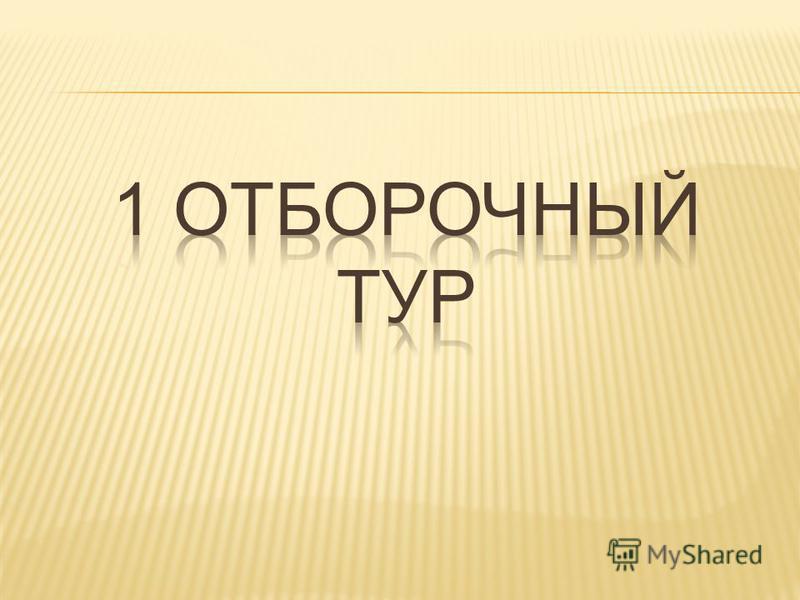 Игру подготовила и провела: учитель математики МОУ СОШ9 Янкова Наталия Васильевна