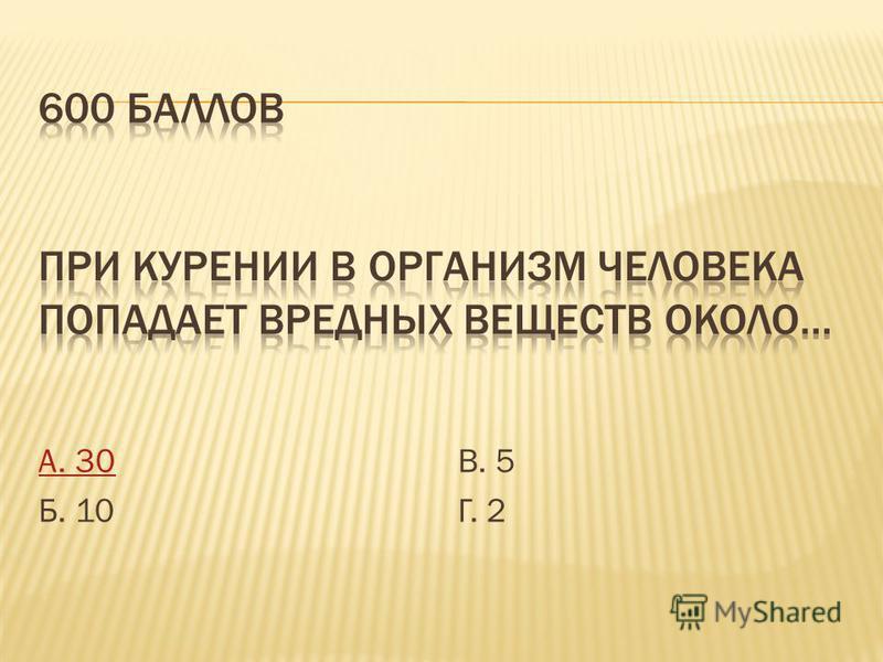 А. 30 Б. 10 В. 5 Г. 2