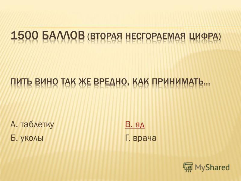 А. таблетку Б. уколы В. яд Г. врача