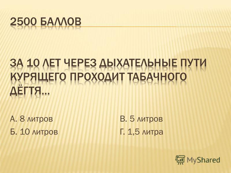 А. насморк Б. грипп В. бронхит Г. кашель