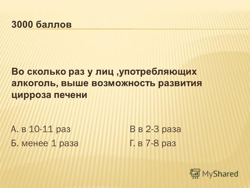 А. 8 литров Б. 10 литров В. 5 литров Г. 1,5 литра
