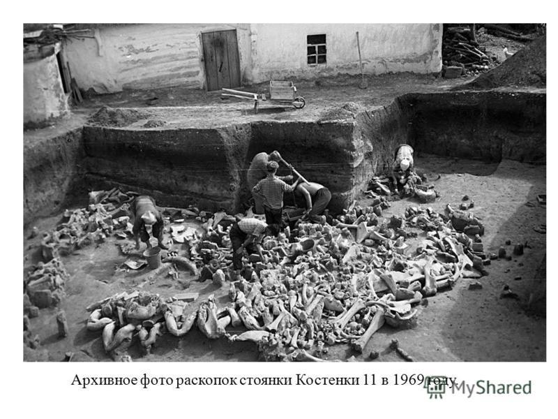 Архивное фото раскопок стоянки Костенки 11 в 1969 году.
