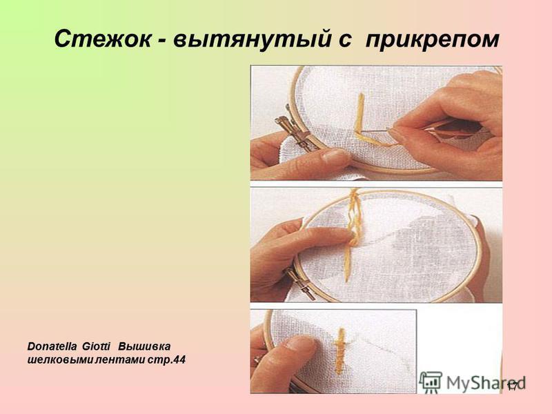 16 Стежок - узелки Donatella Giotti Вышивка шелковыми лентами стр.42